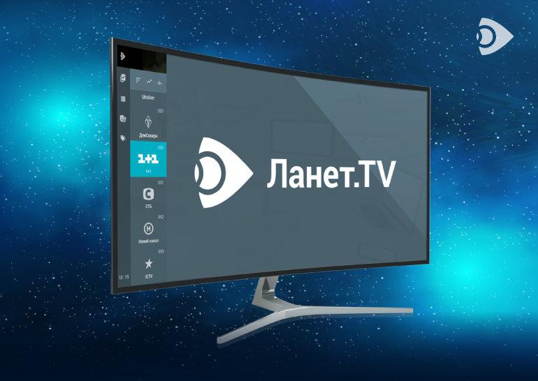 Смотреть ТВ онлайн без привязки к месту и времени? С Ланет.TV это легко!, фото-2