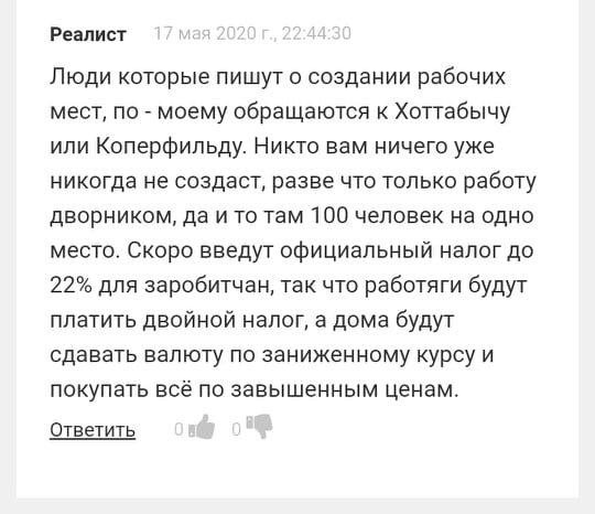 ТОП смешных и оригинальных комментариев лозовчан на сайте 05745.com.ua, фото-1