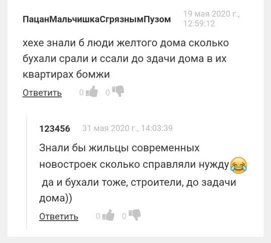 ТОП смешных и оригинальных комментариев лозовчан на сайте 05745.com.ua, фото-2
