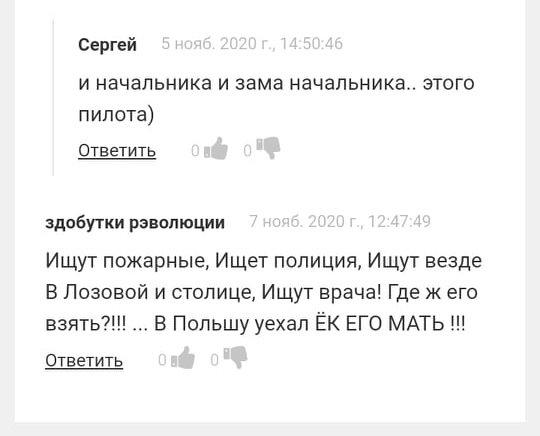 ТОП смешных и оригинальных комментариев лозовчан на сайте 05745.com.ua, фото-3