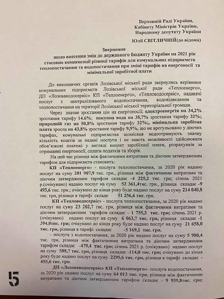 Щоб тарифи не зросли: лозівські депутати просять державу компенсувати різницю вартості, фото-2