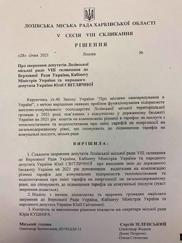 Щоб тарифи не зросли: лозівські депутати просять державу компенсувати різницю вартості, фото-1