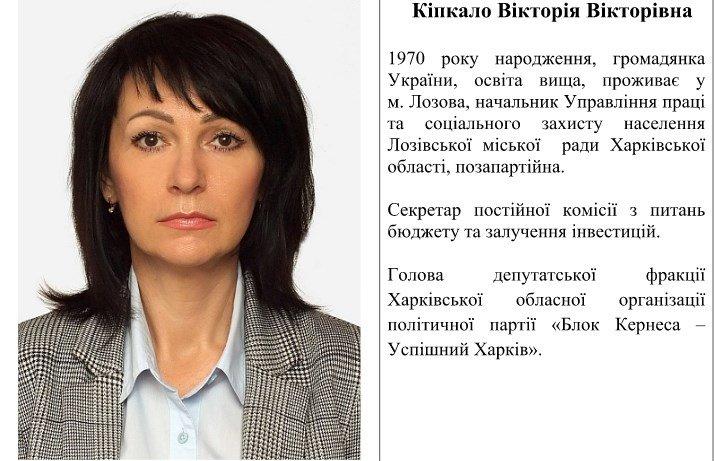 Лозівські депутати: де працюють та як з ними зв'язатися, фото-35
