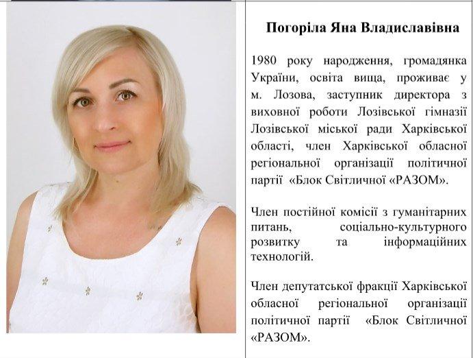 Лозівські депутати: де працюють та як з ними зв'язатися, фото-28