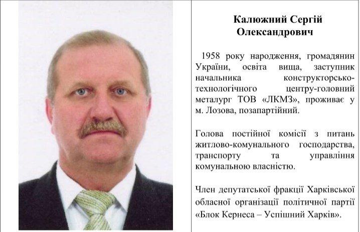 Лозівські депутати: де працюють та як з ними зв'язатися, фото-31