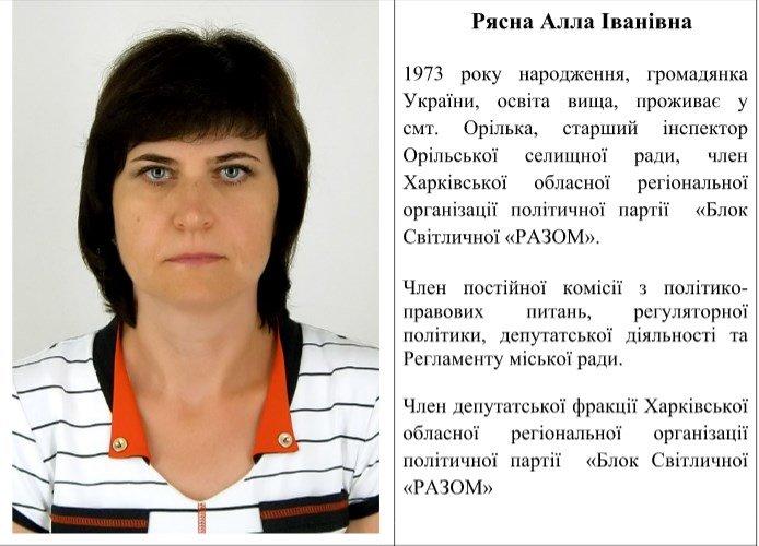 Лозівські депутати: де працюють та як з ними зв'язатися, фото-25