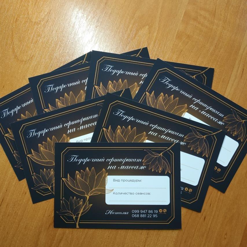 Сертифікат на масаж у Лозовій: корисний та приємний подарунок до Дня закоханих для неї та для нього, фото-1