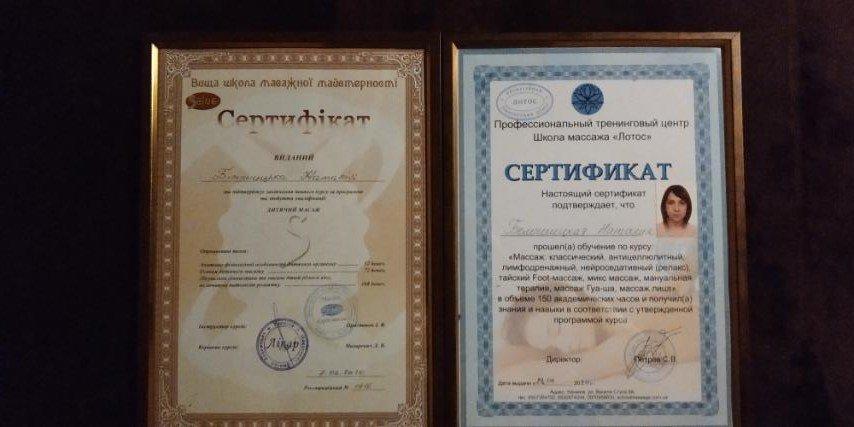 Сертифікат на масаж у Лозовій: корисний та приємний подарунок до Дня закоханих для неї та для нього, фото-6