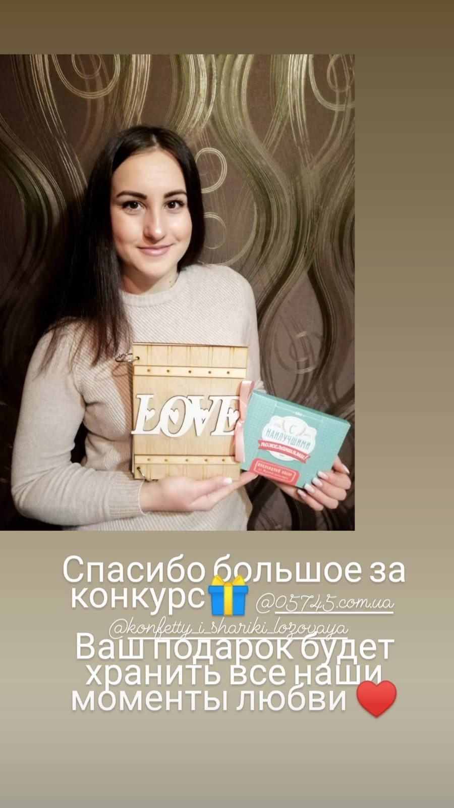 Лозівчани визначили переможців фотоконкурсу «Чарівна сила кохання», фото-3