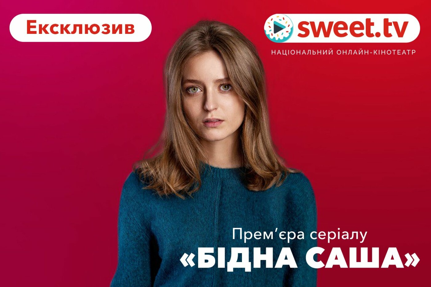 Серіал  «Бідна Саша» від 1+1 покажуть на SWEET.TV за добу до прем'єри на каналі, фото-1