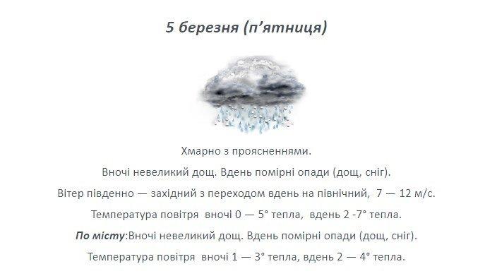 Йде активний циклон: на Харківщині обіцяють погіршення погоди, фото-1