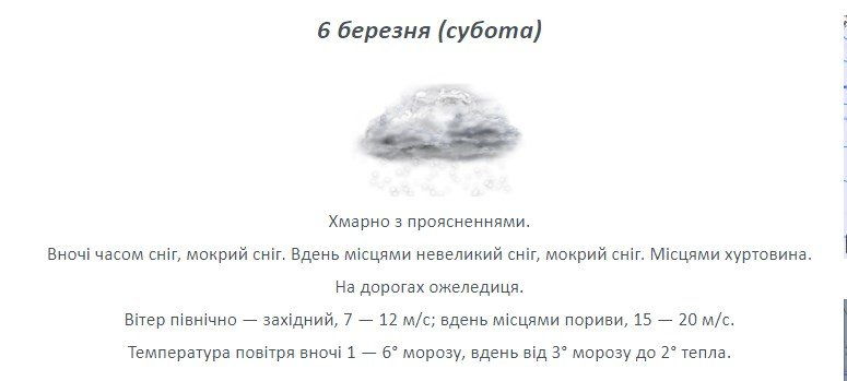 Йде активний циклон: на Харківщині обіцяють погіршення погоди, фото-2