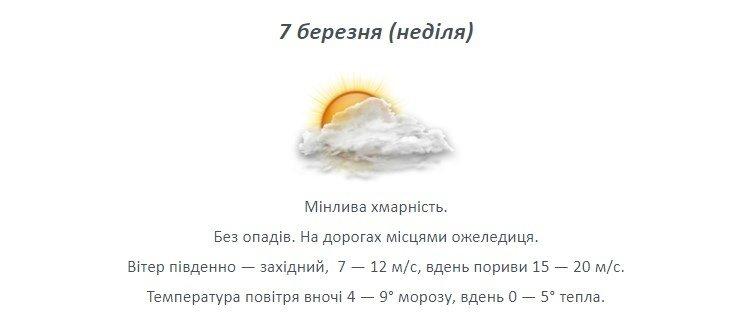 Йде активний циклон: на Харківщині обіцяють погіршення погоди, фото-3