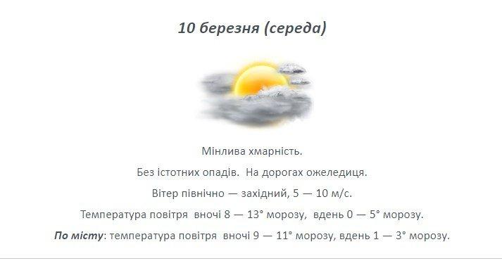 Мороз до -11 та ожеледиця: харківські синоптики розповіли про погоду у Лозовій , фото-1