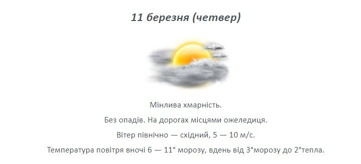 Мороз до -11 та ожеледиця: харківські синоптики розповіли про погоду у Лозовій , фото-2