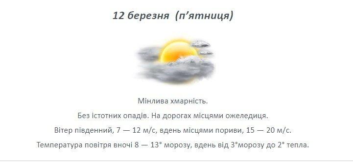 Мороз до -11 та ожеледиця: харківські синоптики розповіли про погоду у Лозовій , фото-3