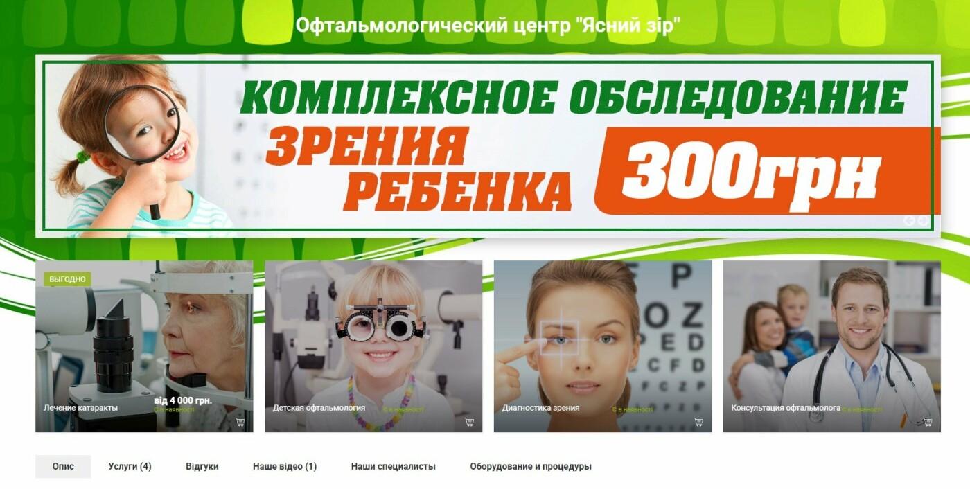 Довідник на сайті 05745.com.ua: чим допоможе та як користуватися , фото-13