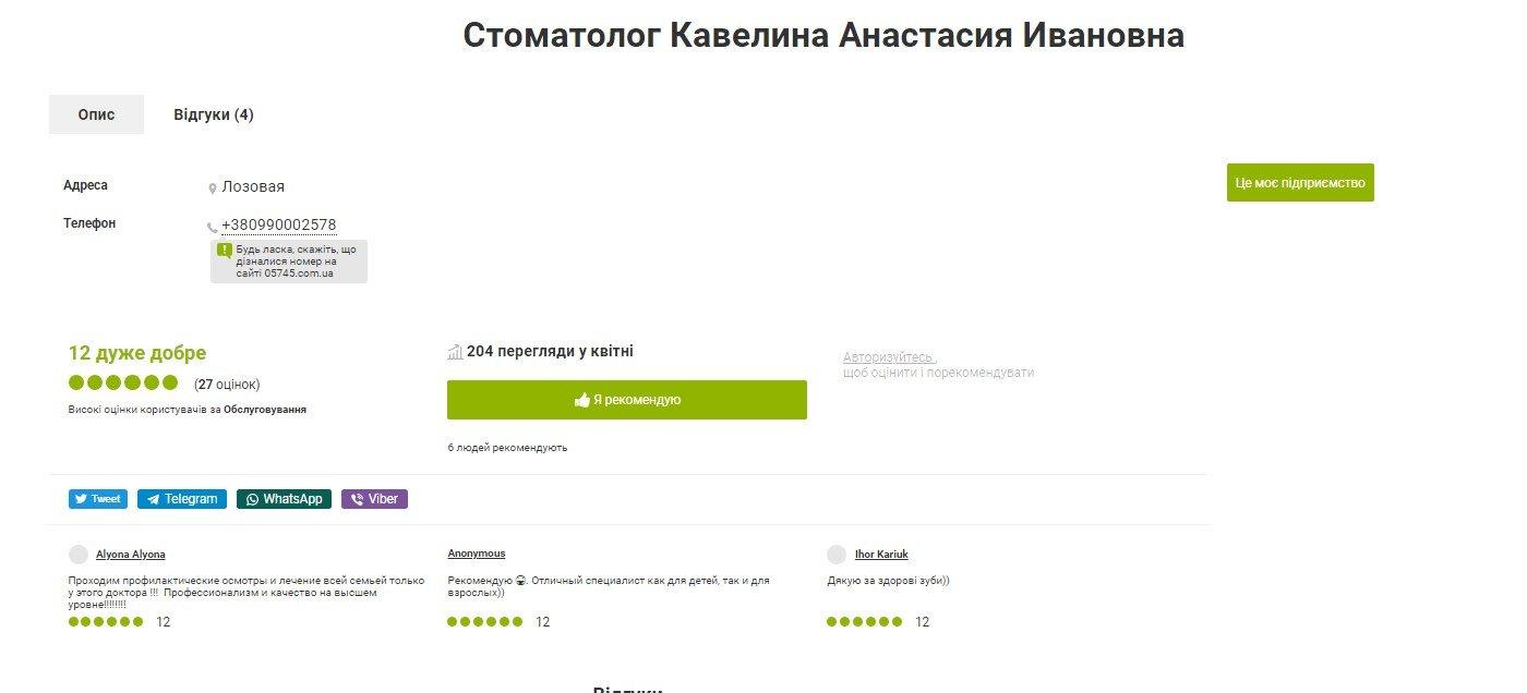 Довідник на сайті 05745.com.ua: чим допоможе та як користуватися , фото-3