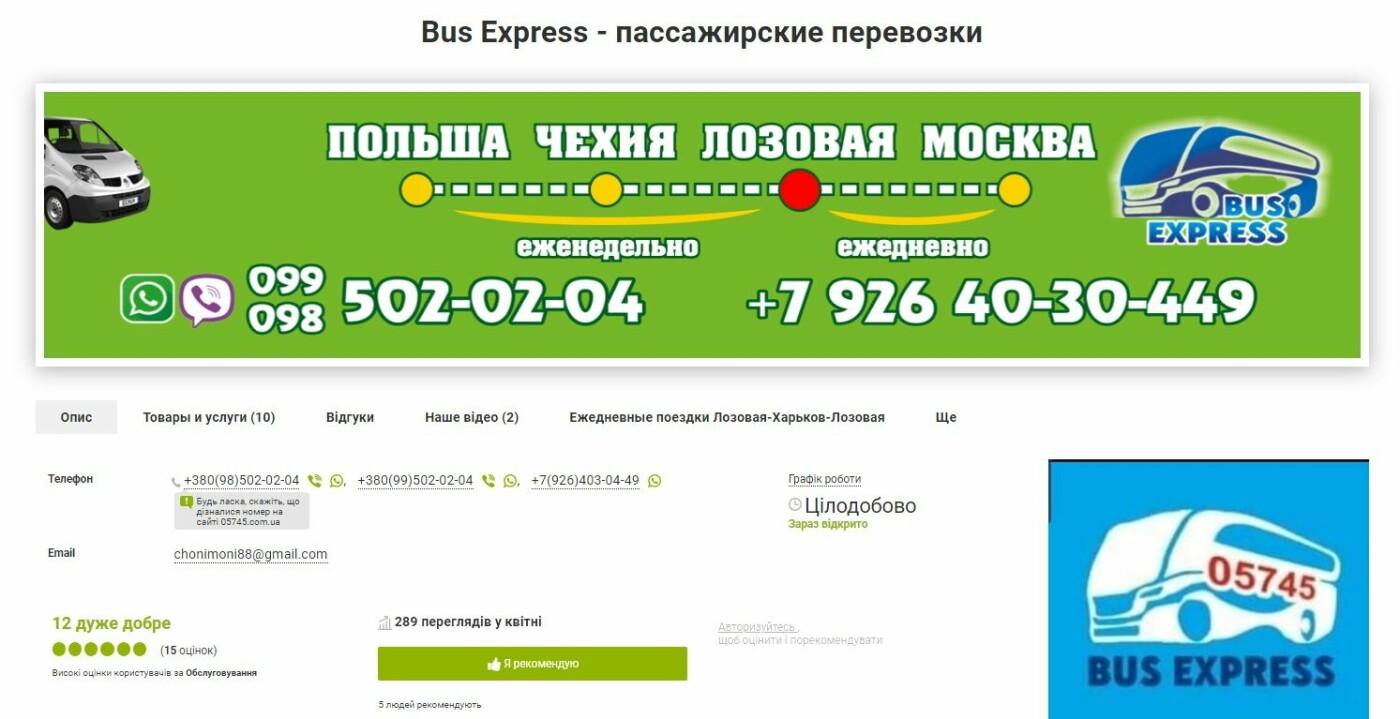 Довідник на сайті 05745.com.ua: чим допоможе та як користуватися , фото-5