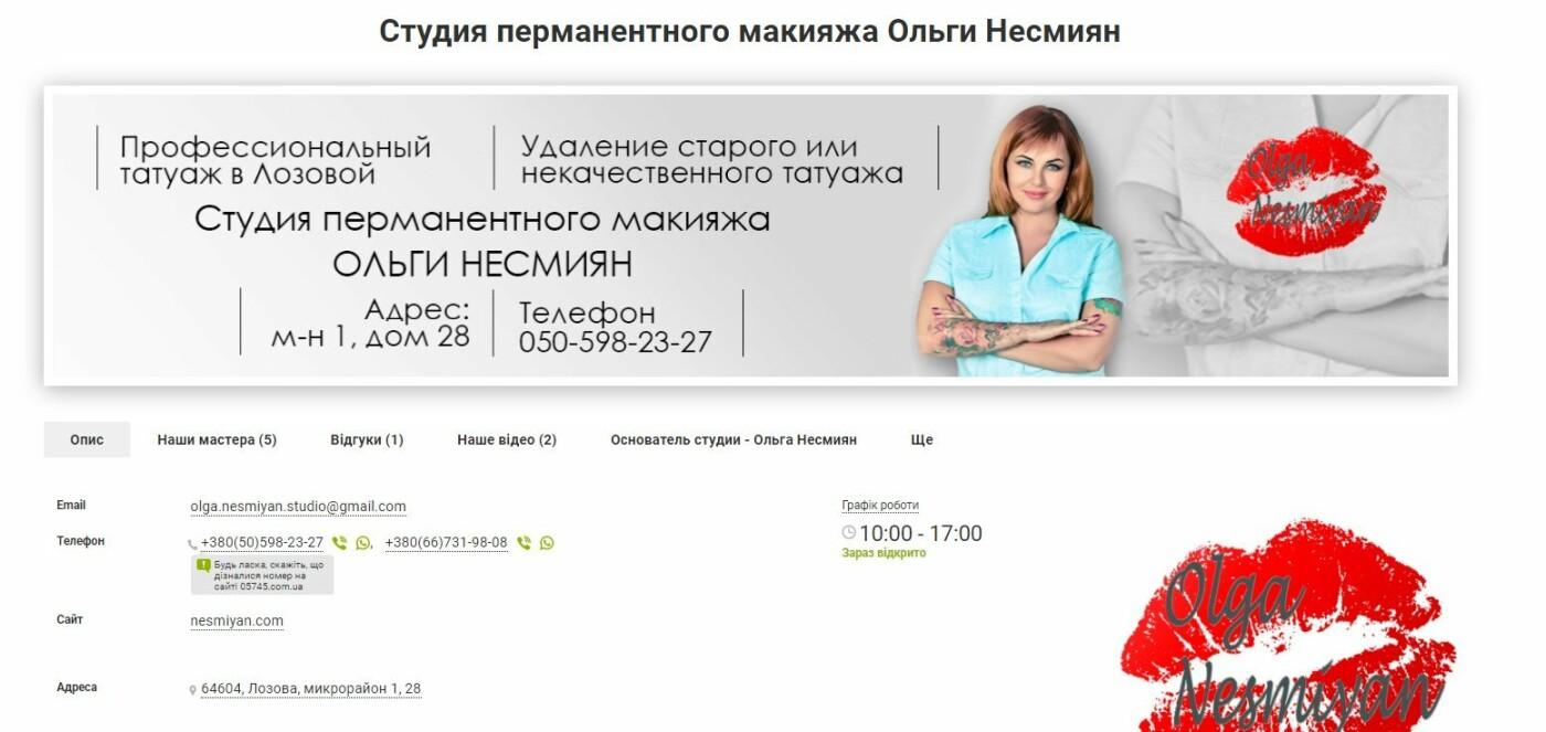 Довідник на сайті 05745.com.ua: чим допоможе та як користуватися , фото-6