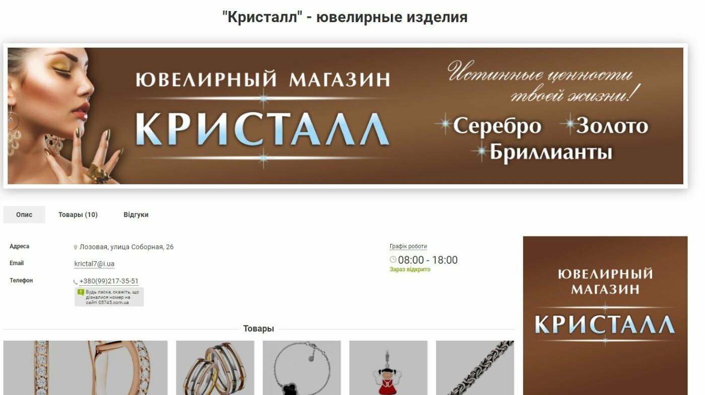 Довідник на сайті 05745.com.ua: чим допоможе та як користуватися , фото-11