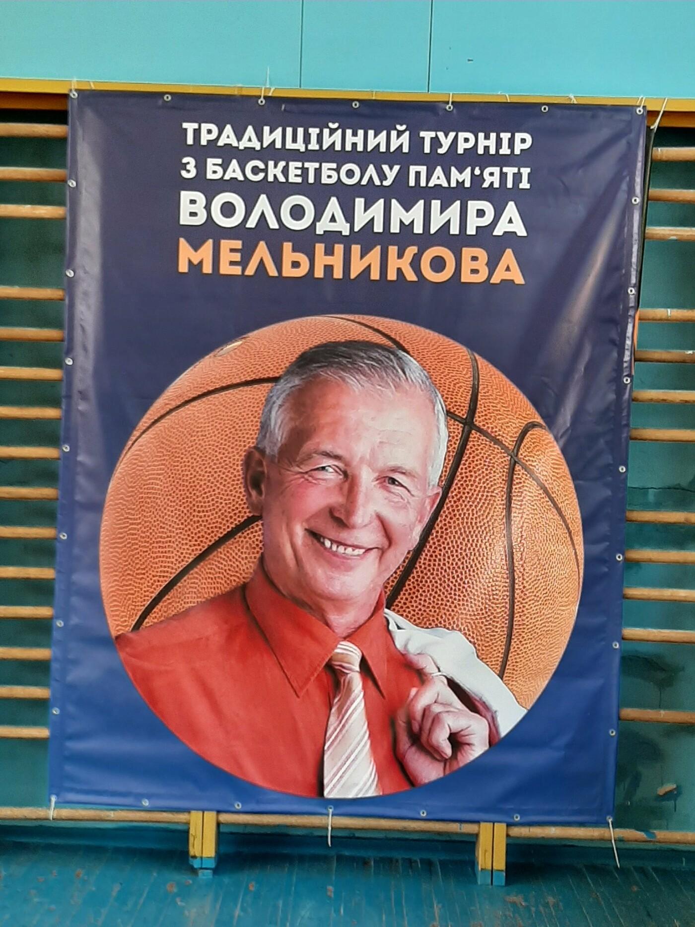Кубок знову не у Лозовій: як пройшов турнір з баскетболу пам'яті Володимира Мельникова, фото-2