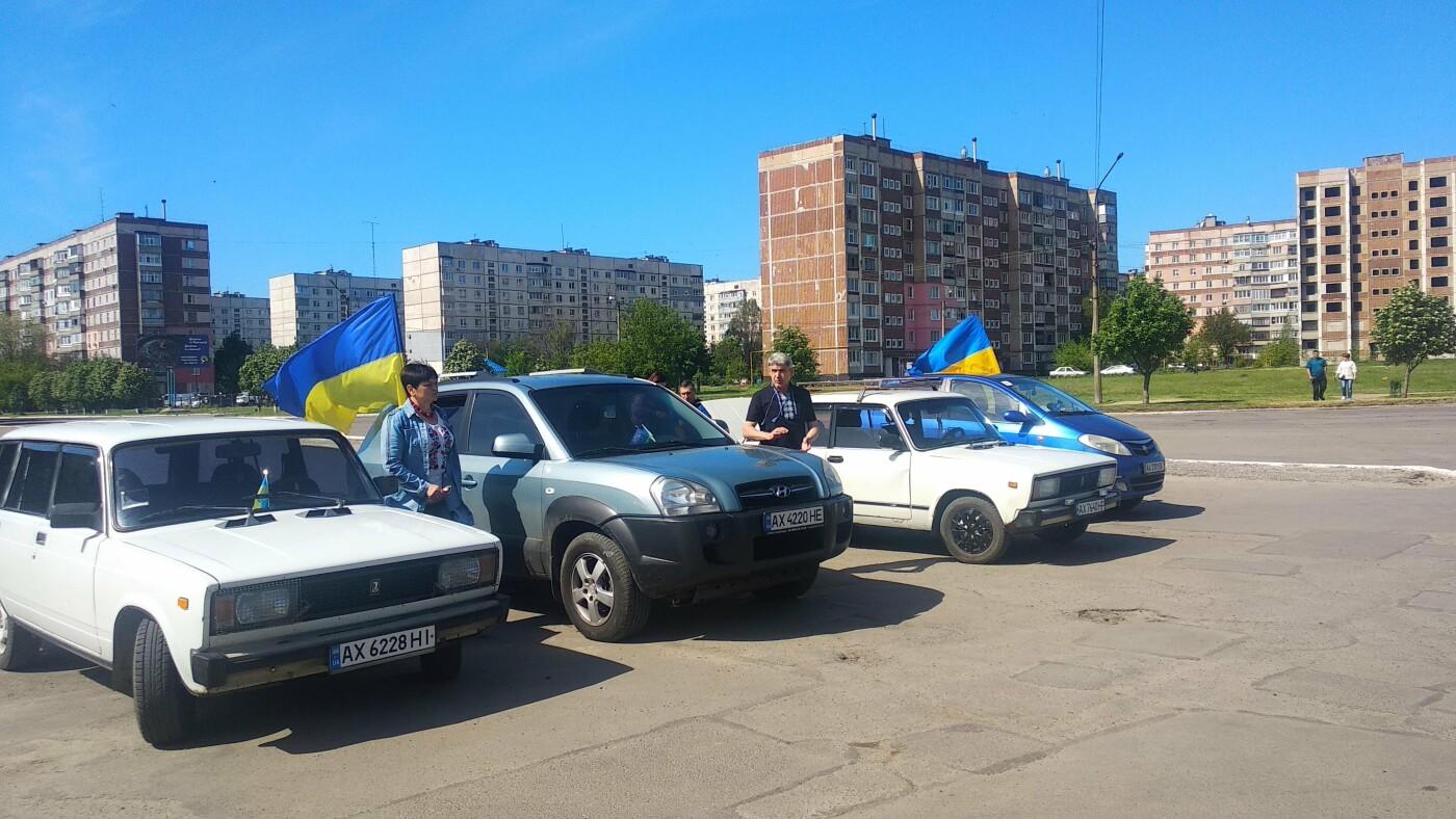 Автопробіг з прапорами та мітинг: у Лозовій відзначили День Героїв України , фото-7