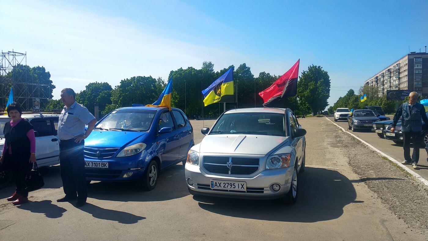 Автопробіг з прапорами та мітинг: у Лозовій відзначили День Героїв України , фото-18