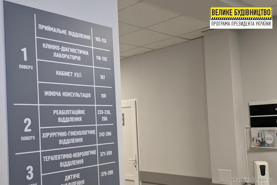 На Лозівщині, у Близнюківській ЦРЛ, з'явилися реабілітаційне відділення та відділення паліативної допомоги, фото-2