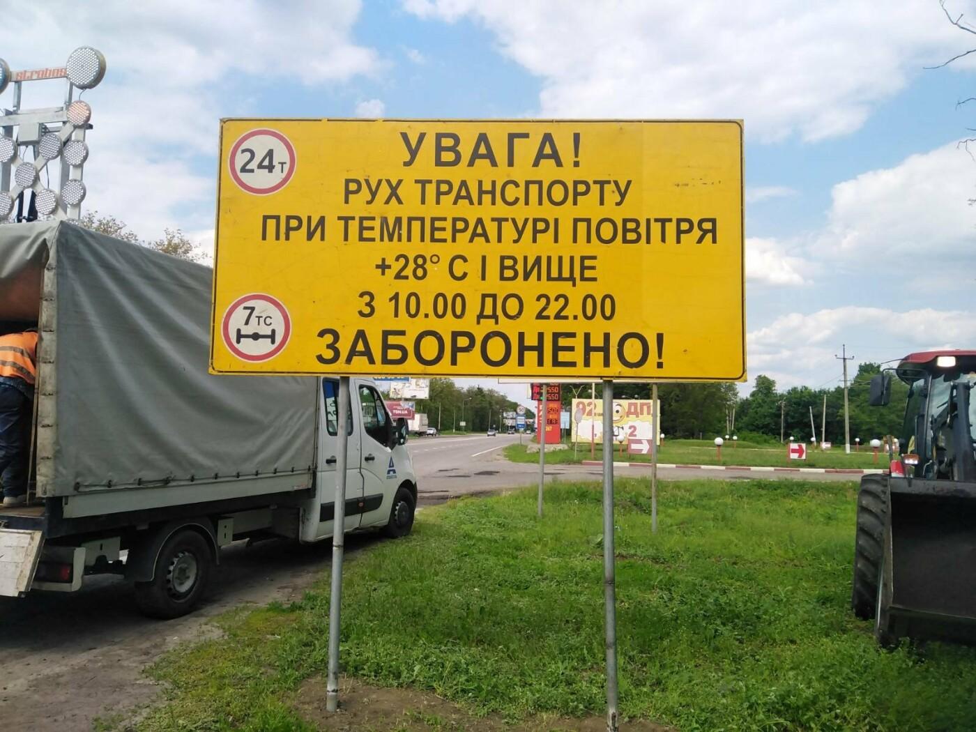 Щоб не руйнувати дороги: на Харківщині, у спеку, обмежать рух вантажівок, фото-1