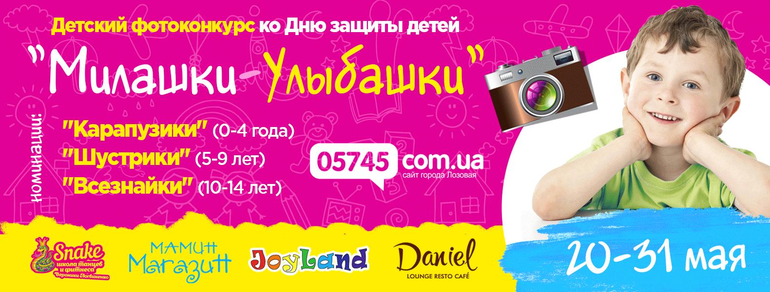 Детский фотоконкурс от 05745.com.ua