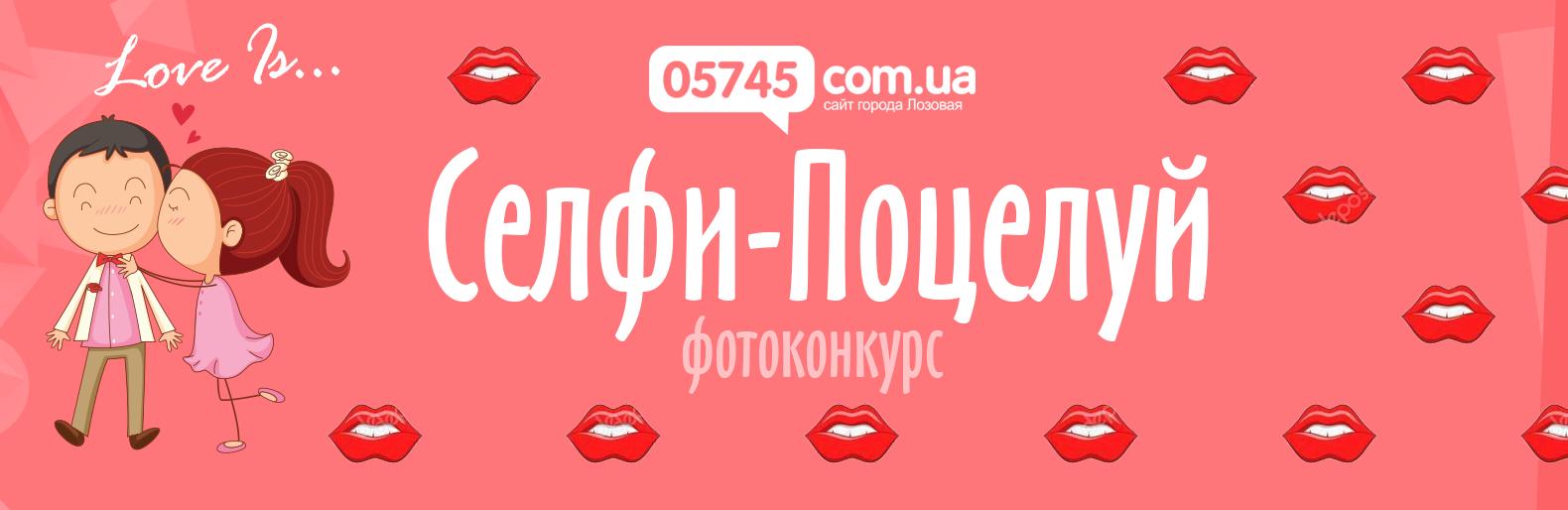 Фотоконкурс «Селфи -Поцелуй»