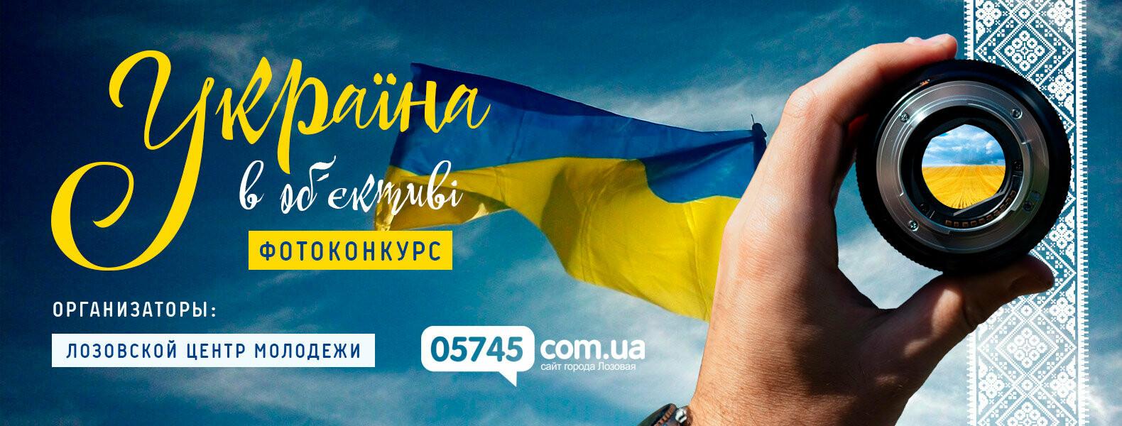 Фотоконкурс «Україна в об'єктиві»
