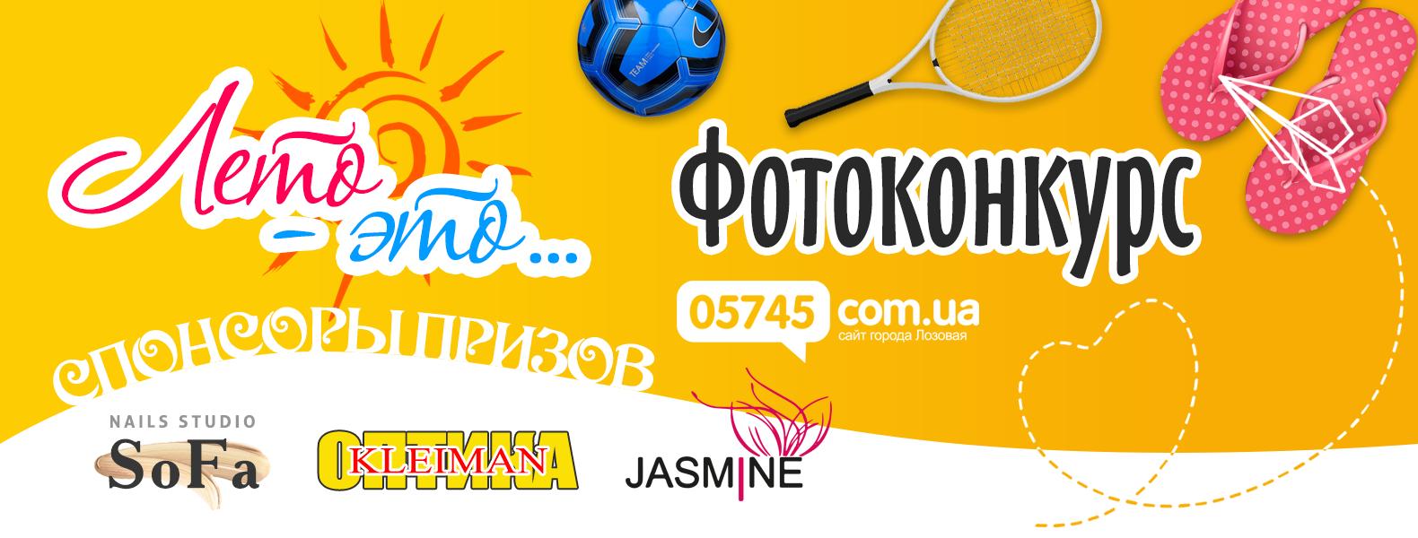 Фотоконкурс от 05745.com.ua«Лето — это...»